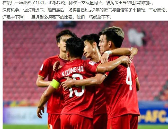 Tờ báo Trung Quốc cho rằng sự tự tin thái quá khiến U23 Việt Nam không thể đi tiếp ở giải năm nay.